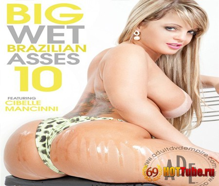 ���������� ������ ����������� ������� 10 / Big Wet Brazilian Asses 10